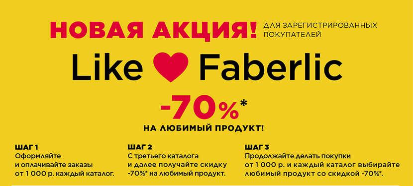 Акция Лайк Фаберлик